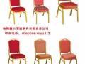 厂家直销 宴会桌椅 会议桌椅 金属桌椅 可定做