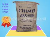 现货直销薄壁制品ABS/台湾奇美/PA-