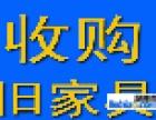 汕头高价收音响红木家具钢琴空调相机古币13926786383