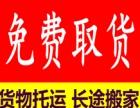 北京到泰州物流公司电话多少?几天能到