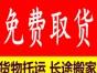 北京顺义到厦门物流公司