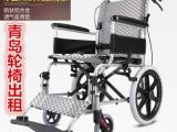 青岛租轮椅医疗器械商家实体店铺电动手动20-50元不等