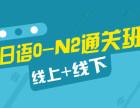 上海日语等级考试培训班 更注重实用性的日语课程