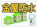 临沂屋面防水公司,专业屋顶做防水