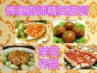 江苏省无锡短期厨师培训特色卤菜培训招生