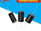 HIFI音响薄膜电容 卧式穿心电容 HIFI电容直供