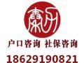 学历落户/西安户口/社保代缴补缴/档案托管