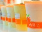 梅州橘菓子加盟费多少钱橘菓子加盟坑吗