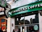 星巴克咖啡,大开店支持,助你创业
