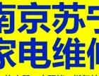 南京苏宁电器上门维修空调热水器电视机洗衣机燃气灶售后维修电话