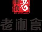 中餐连锁加盟 老湘食加盟条件