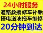深圳市大小梅沙汽车救援,道路救援换胎搭电修车拖车送油