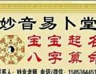 妙音易卜堂——赣州起名算命大师