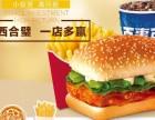 赣州汉堡店加盟,1-2人开店,5-10平经营