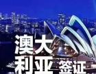 澳大利亚出国留学 工作 签证申请,快速便捷