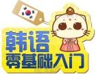 韩语出国旅游简单交流
