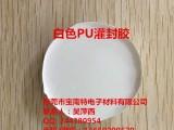 厂家供应白色15聚氨酯PU灌封胶韧性强抗撕裂防水好耐酸碱