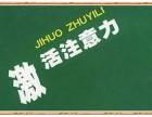 漳州注意力训练班99元体验价4课时送一次专注力测评