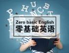 淄博英语口语培训,日常英语,英语速成班