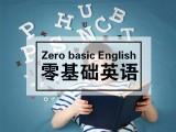 南昌零基础英语培训报价,英语口语速成班