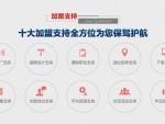 小主人报新闻学校潜能培训加盟 诞生上海 成长全国-全球加盟网