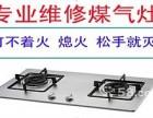欢迎进入%上海嘉定区马陆镇老板燃气灶维修电话