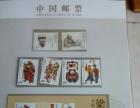 2010纪念邮票