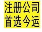 西宁公司注册千万家,今运阳光服务八方