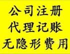 天津东丽区代办无地址营业执照道路运输许可证税务备案代理记账