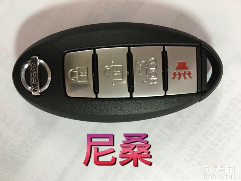 昆山花桥开锁换锁开汽车门锁配汽车钥匙遥控改汽车折叠遥控钥匙