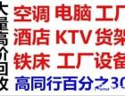 深圳福田车公庙回收中央空调,办公家具,屏风设备网络