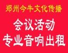 郑州音响设备租赁今牛文化传播
