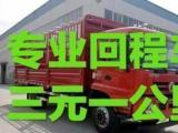 3吨车搬家4.2 2.4 2.4m随车师傅2人回程车顺风车3元公里