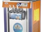 全新冰棒机 冰棍机 雪糕机 冰块机 炒冰机