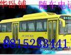 从义乌到淄博直达的长途客车大巴/客车/15988938012