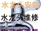 专业维修各龙头/水管/灯具/五金挂件/坐便器配件换