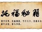 北京托福培训哪个机构好 朝阳托福写作提高班