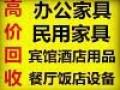 重庆轩峰回收空调,音响,家具,酒吧等