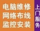 南京市快速上门维修电脑 打印机 监控网络 数据恢复