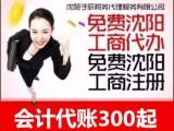 免费沈阳工商注册代办,沈阳会计代账200元起