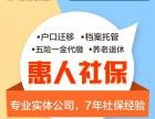 重庆住房公积金,退休养老,生育福利代办咨询