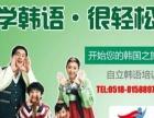 连云港初级韩语培训,自立教育韩语培训