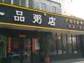 一品粥店加盟费多少钱 粥加盟店10大品牌 川菜鲁菜干锅加盟