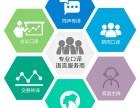 深圳正规专业有资质的翻译公司-大连海权翻译公司