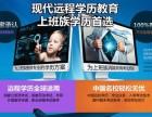 上海华东理工大学自考本科 商务管理