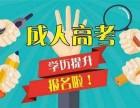 惠州惠阳想读大专本科去哪里可以报名?学历提升