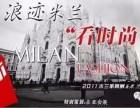 2017年第56届意大利米兰国际家具展/ 米兰设计周