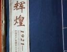 中国共产党建党90周年邮票珍藏册