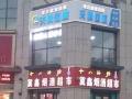 河北航空集团天鹅国际旅行社万达营业部