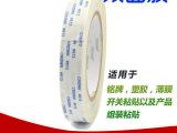 PET双面胶带|铭板薄膜开关双面胶|耐高温双面胶带粘性超强力